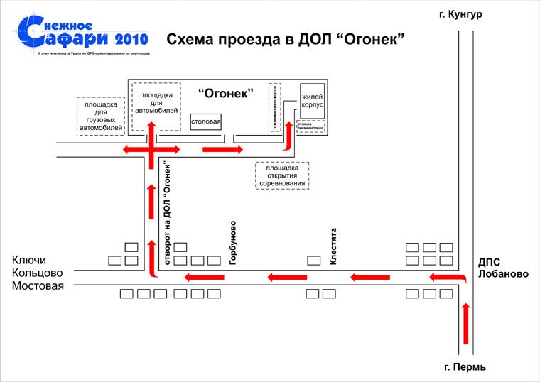 Схема проезда в лагерь огонек