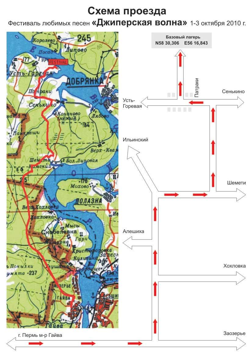 правильного ухода мыс стрелка на карте пермского края отделений